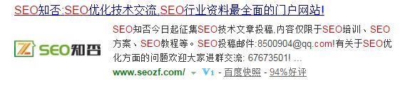 SEO教程:网站优化中哪些容易被忽略的细节
