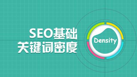 seo优化教程:揭开被seoer忽略的关键词排名上不去的罪魁祸首