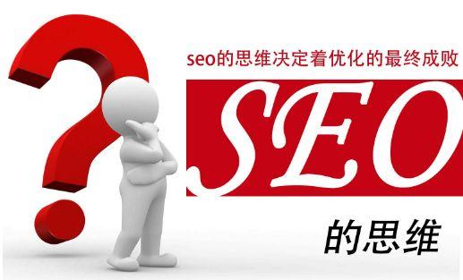 惠州seo优化:掌握这8点论坛seo优化方案