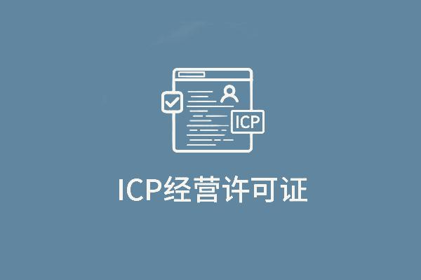 深圳seo新营销研习社浅谈经营性网站与 ICP 许可证的重要性