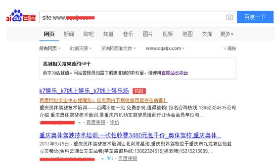 深圳seo新营销研习社百度快照劫持的原因及解决的方法