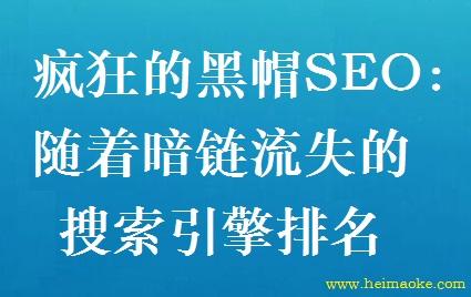 黑帽SEO:随着暗链流失的搜索引擎排名