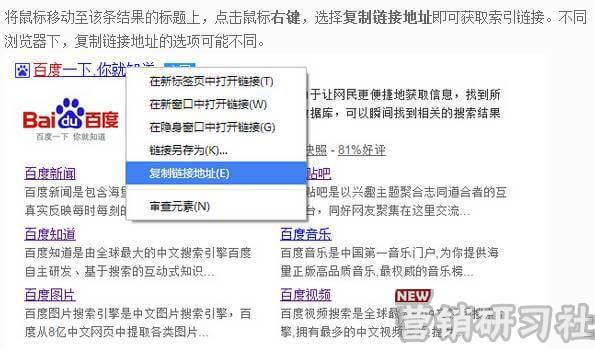 北京seo解答:如何删除百度快照