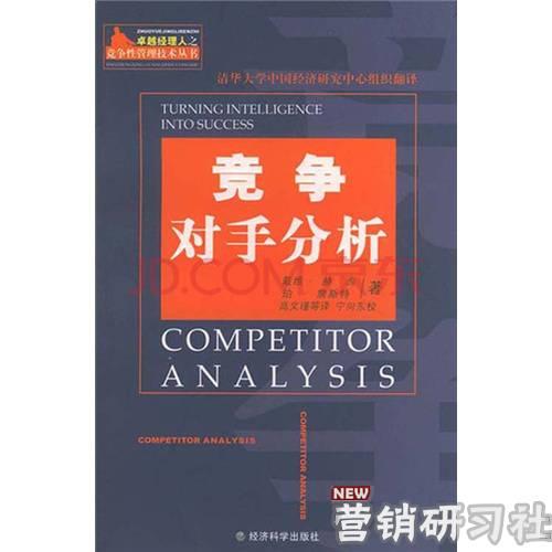 有效分析竞争对手的网站的方法有哪些?