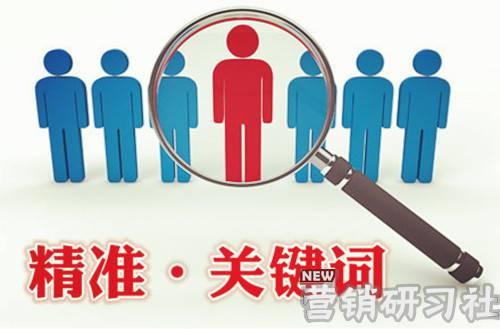 新营销研习社seo筛选关键词的几大诀窍